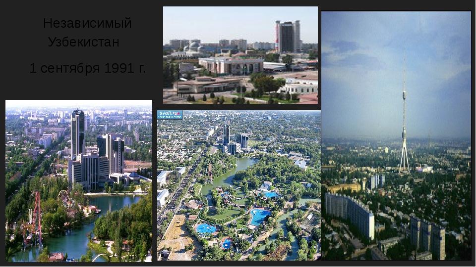 Независимый Узбекистан 1 сентября 1991 г.
