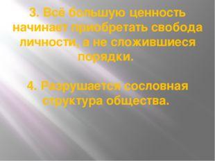 3. Всё большую ценность начинает приобретать свобода личности, а не сложившие