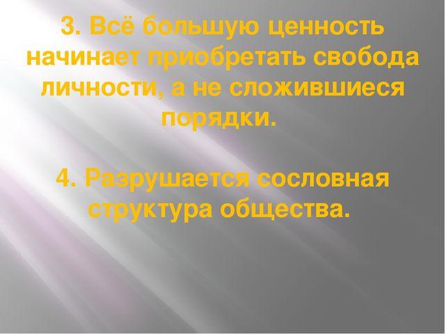 3. Всё большую ценность начинает приобретать свобода личности, а не сложившие...