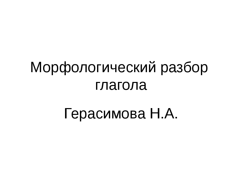 Морфологический разбор глагола Герасимова Н.А.