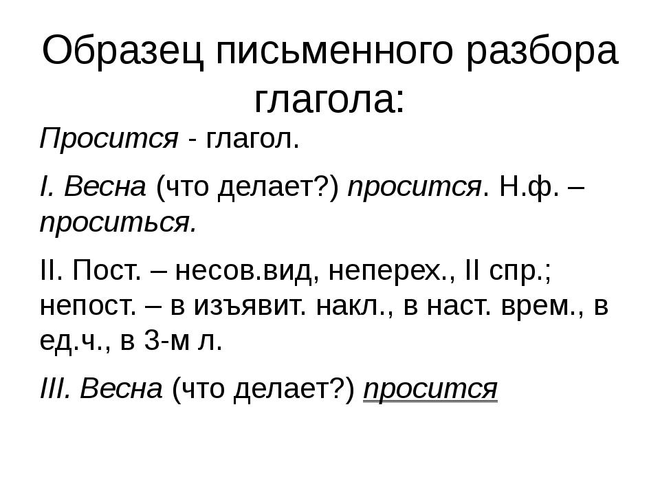 Образец письменного разбора глагола: Просится - глагол. I. Весна (что делает?...
