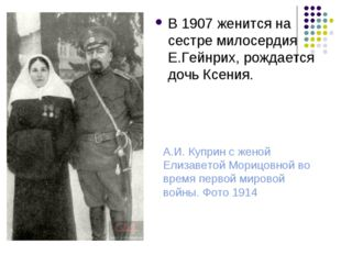 В 1907 женится на сестре милосердия Е.Гейнрих, рождается дочь Ксения. А.И. Ку