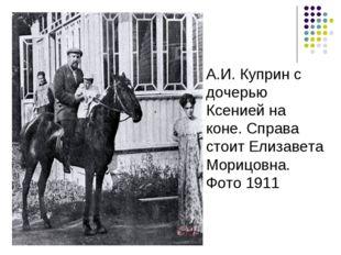 А.И. Куприн с дочерью Ксенией на коне. Справа стоит Елизавета Морицовна. Фото
