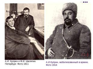 А.И. Куприн и Ф.И. Шаляпин. Петербург. Фото 1911 А.И.Куприн, мобилизованный в