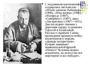 С подлинным вдохновением создавались им новеллы «Штабс-капитан Рыбников» (190