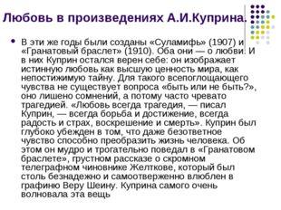 Любовь в произведениях А.И.Куприна. В эти же годы были созданы «Суламифь» (19