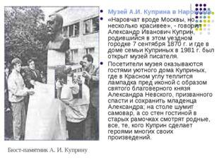 Музей А.И. Куприна в Наровчате «Наровчат вроде Москвы, но несколько красивее»