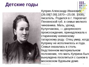 Детские годы * * http://aida.ucoz.ru Куприн Александр Иванович (26.08[7.09].1
