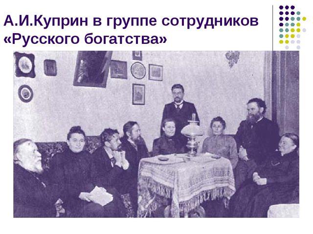 А.И.Куприн в группе сотрудников «Русского богатства»