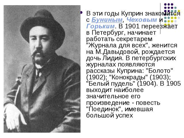 В эти годы Куприн знакомится с Буниным, Чеховым и Горьким. В 1901 переезжает...