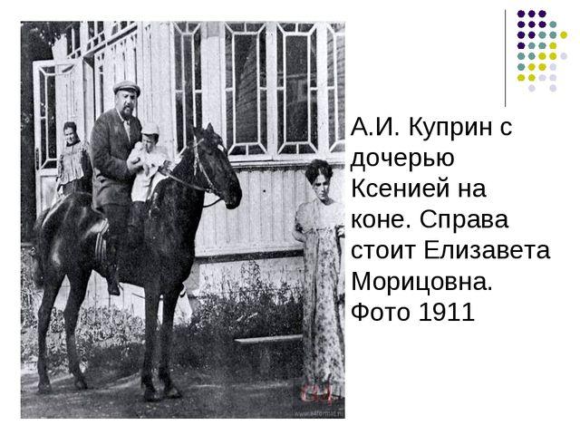 А.И. Куприн с дочерью Ксенией на коне. Справа стоит Елизавета Морицовна. Фото...