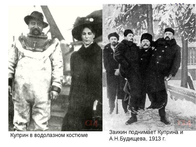 Куприн в водолазном костюме Заикин поднимает Куприна и А.Н.Будищева, 1913 г.