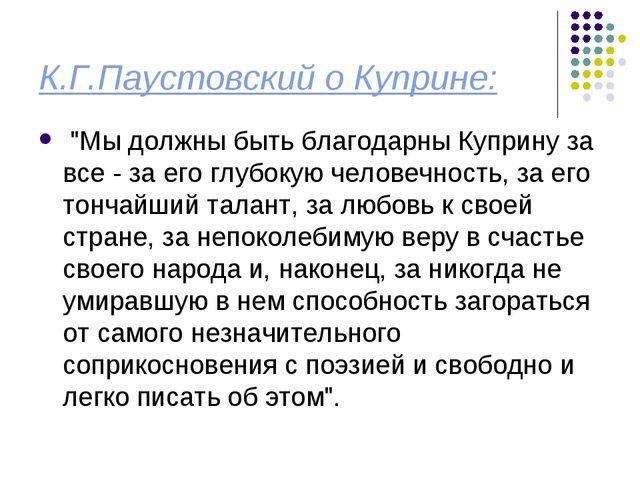 """К.Г.Паустовский о Куприне: """"Мы должны быть благодарны Куприну за все - за его..."""