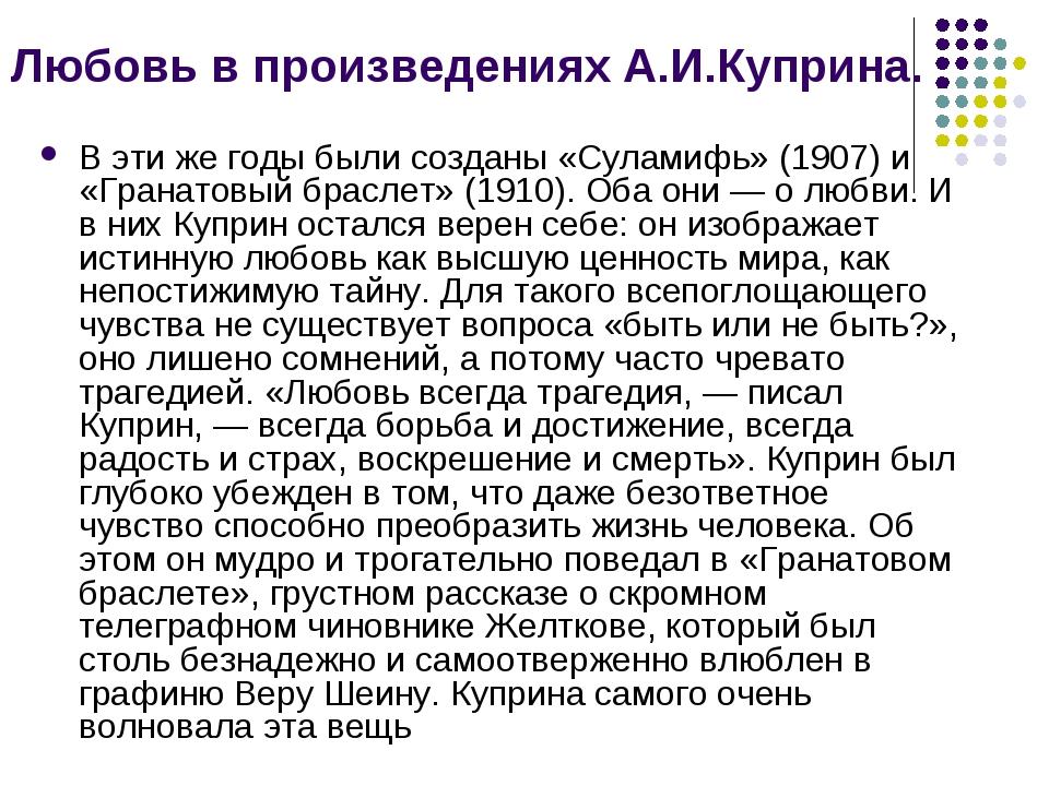 Любовь в произведениях А.И.Куприна. В эти же годы были созданы «Суламифь» (19...