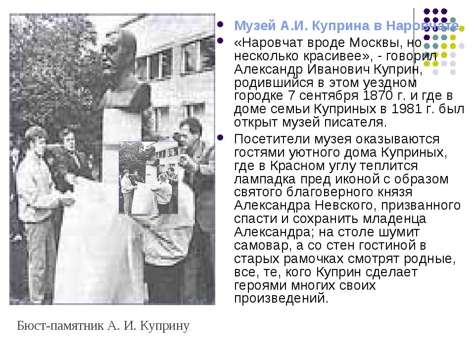 Музей А.И. Куприна в Наровчате «Наровчат вроде Москвы, но несколько красивее»...