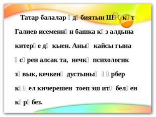 Татар балалар әдәбиятын Шәүкәт Галиев исеменнән башка күз алдына китерүе дә