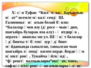 """Хәсән Туфан """"Киләчәккә барырлык иҗат"""" исемле мәкаләсендә Ш. Галиевның иҗатын"""