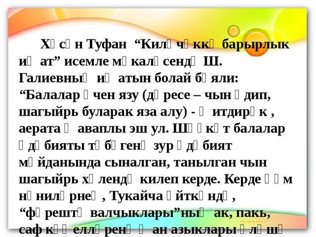 """Хәсән Туфан """"Киләчәккә барырлык иҗат"""" исемле мәкаләсендә Ш. Галиевның иҗатын..."""