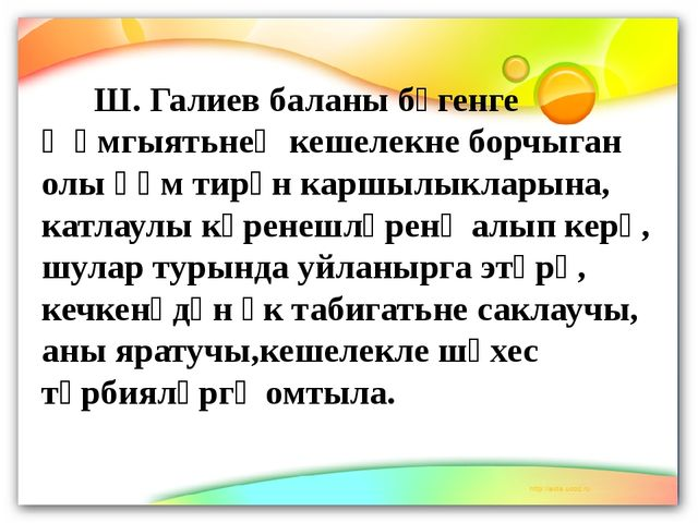 Ш. Галиев баланы бүгенге җәмгыятьнең кешелекне борчыган олы һәм тирән каршыл...