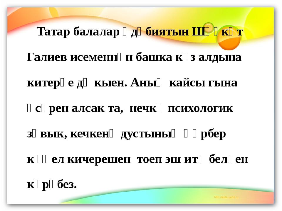 Татар балалар әдәбиятын Шәүкәт Галиев исеменнән башка күз алдына китерүе дә...