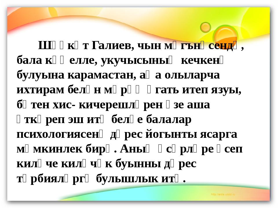 Шәүкәт Галиев, чын мәгънәсендә, бала күңелле, укучысының кечкенә булуына кар...