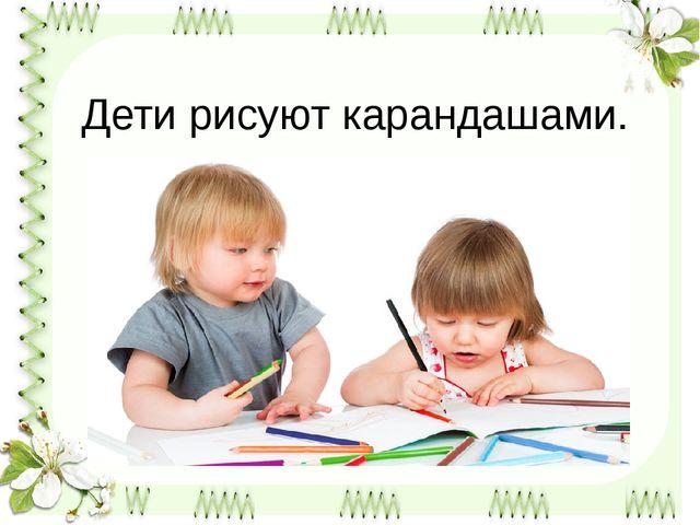 Дети рисуют карандашами.