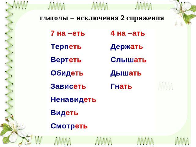 глаголы – исключения 2 спряжения