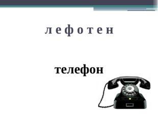 л е ф о т е н телефон