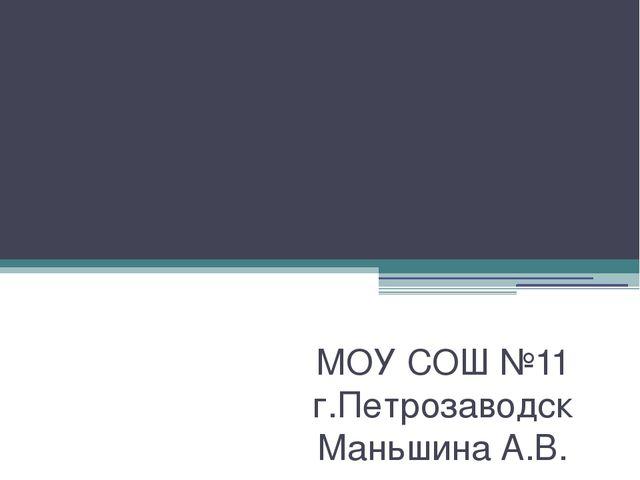 АНАГРАММЫ 1 МОУ СОШ №11 г.Петрозаводск Маньшина А.В.
