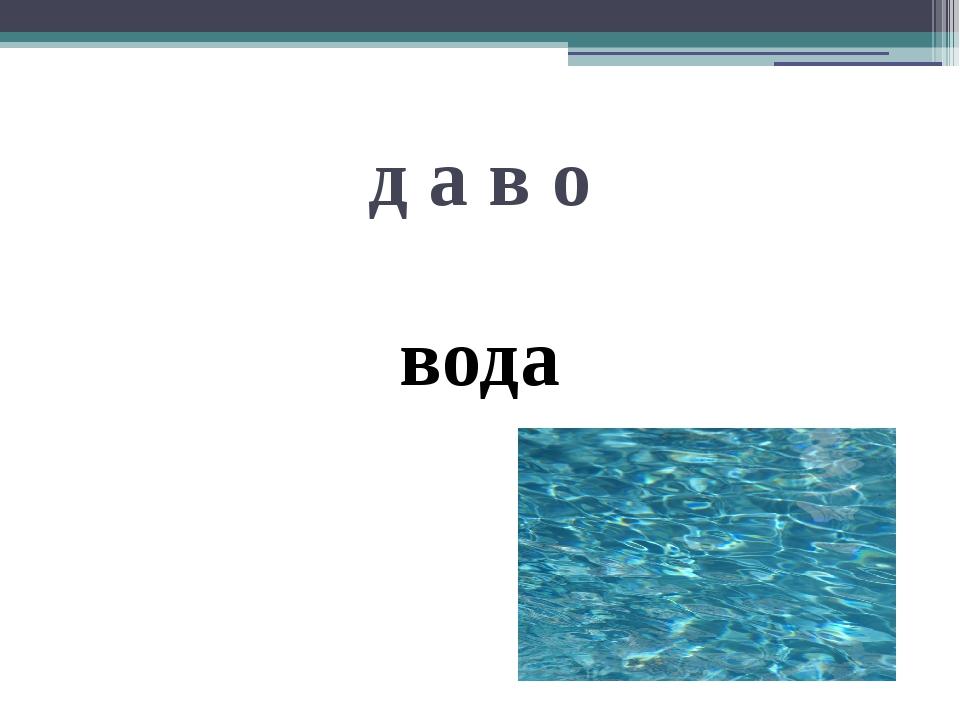 д а в о вода