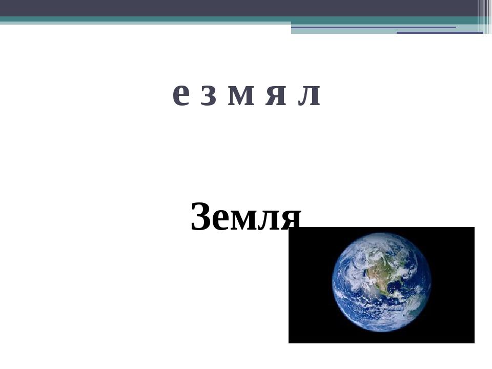 е з м я л Земля