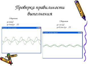Проверка правильности выполнения 1 вариант 2 вариант y=sin(x) y=3sin(x+ π/2)