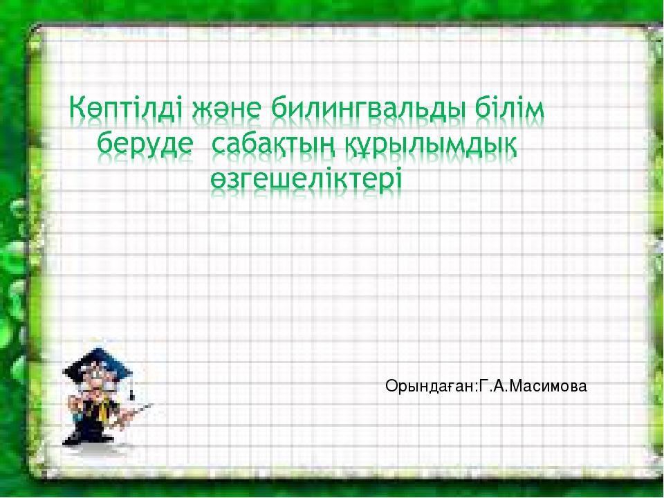 Орындаған:Г.А.Масимова