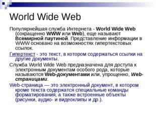 World Wide Web Популярнейшая служба Интернета - World Wide Web (сокращенно WW