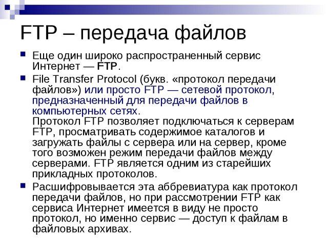 FTP – передача файлов Еще один широко распространенный сервис Интернет — FTP....