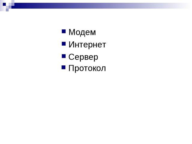 Модем Интернет Сервер Протокол