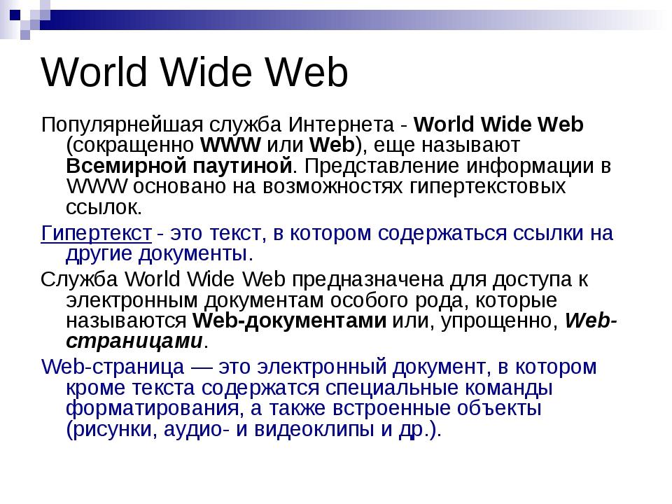 World Wide Web Популярнейшая служба Интернета - World Wide Web (сокращенно WW...