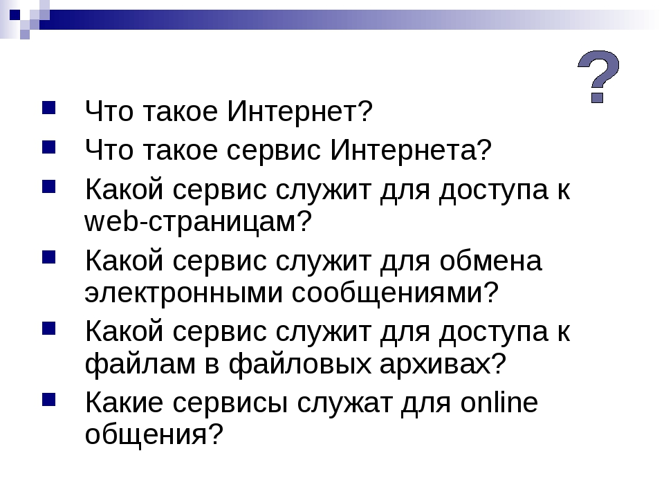 Что такое Интернет? Что такое сервис Интернета? Какой сервис служит для досту...
