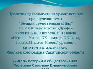 """Проектная деятельности на уроках истории при изучении темы """"Великая отечестве"""
