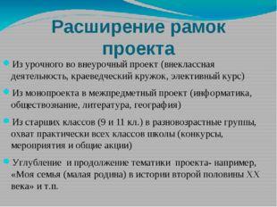 Расширение рамок проекта Из урочного во внеурочный проект (внеклассная деятел