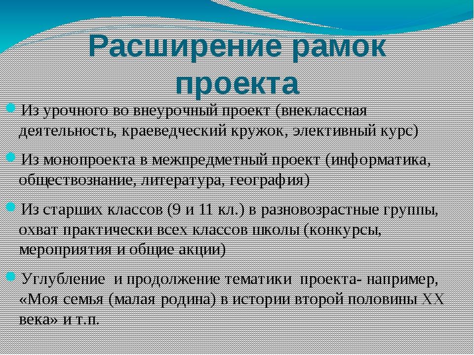 Расширение рамок проекта Из урочного во внеурочный проект (внеклассная деятел...