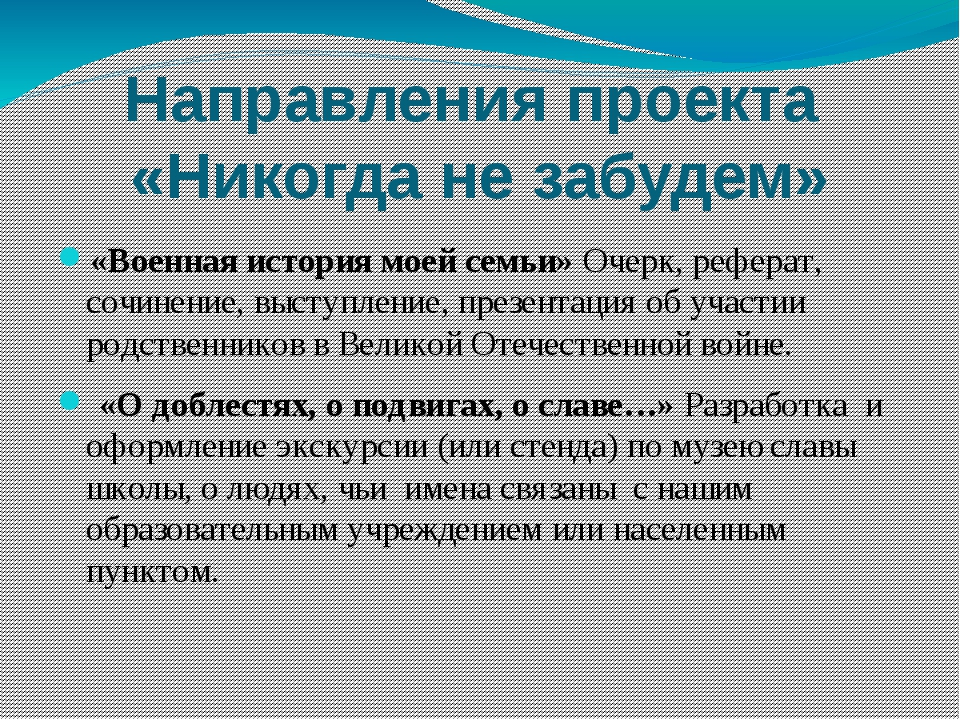 Направления проекта «Никогда не забудем» «Военная история моей семьи» Очерк,...