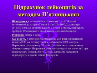 Підрахунок лейкоцитів за методом П'ятницького Обладнання: скляні піпетки П'