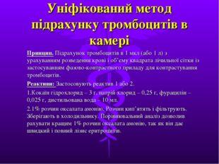 Уніфікований метод підрахунку тромбоцитів в камері Принцип. Підрахунок тромб