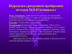 Підрахунок еритроцитів пробірковим методом М.П.П'ятницького Посуд, обладнан
