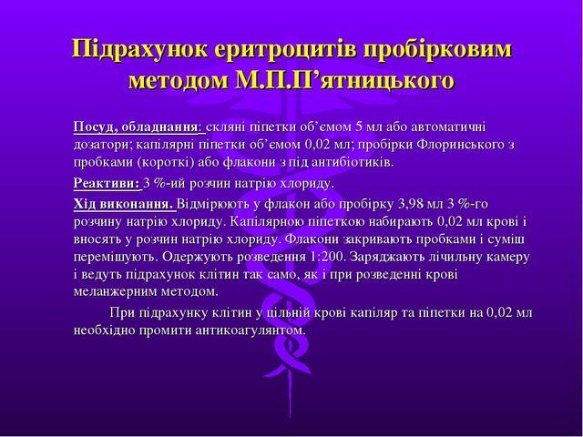 Підрахунок еритроцитів пробірковим методом М.П.П'ятницького Посуд, обладнан...