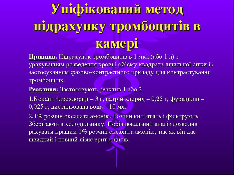 Уніфікований метод підрахунку тромбоцитів в камері Принцип. Підрахунок тромб...