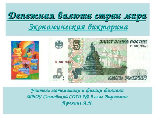 Денежная валюта стран мира Экономическая викторина Учитель математики и физик...