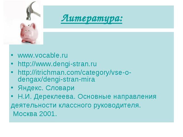 Литература: www.vocable.ru http://www.dengi-stran.ru http://itrichman.com/cat...