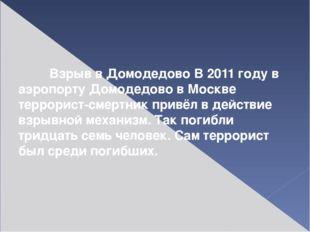 Взрыв в Домодедово В 2011 году в аэропорту Домодедово в Москве террорист-с